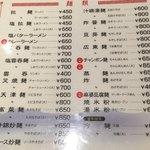 紅宝石 - メニュー 麺類