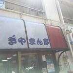 ぎやまん亭 -