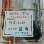 90913239 - しょうゆ&ごま