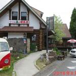 小さな森の喫茶店 レストラン ワイルドダック - 外観2