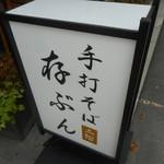 利き蕎麦 存ぶん - 看板