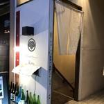 kiwa - お店入口風景