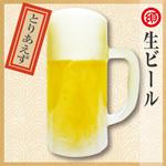 須坂屋そば - 【 生ビール(中) 】く~っと一杯、喉を潤す♪
