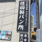 住田製パン所 -