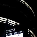 粲 - お店ビル外観(7階)