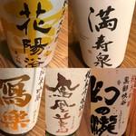 山幸 - 8月のオススメ酒です!