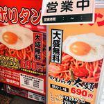 スパゲティーのパンチョ -