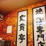 焼そば専門店 突貫亭 -