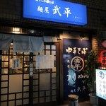 麺屋武平 - お店の外観です