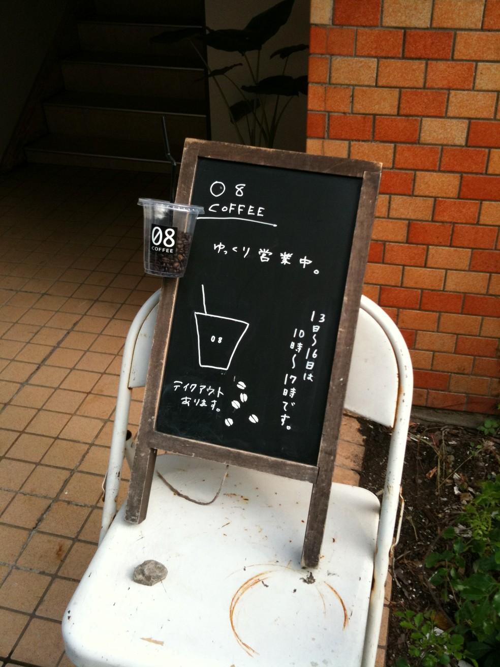 ゼロハチコーヒー