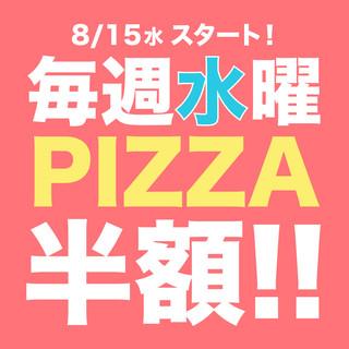 旬食材の黒板メニューはアラカルトで色々。水曜日はピザ半額!!