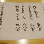 開陽亭 - お肉メニュー