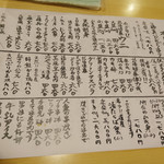 開陽亭 - 本日のおすすめ