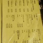 開陽亭 - 野菜、ご飯ものメニュー