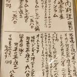 開陽亭 - お肉料理メニュー