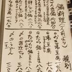 開陽亭 - 鍋料理メニュー