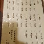 開陽亭 - 地酒メニュー