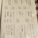 開陽亭 - 北海道焼酎、他ドリンクメニュー