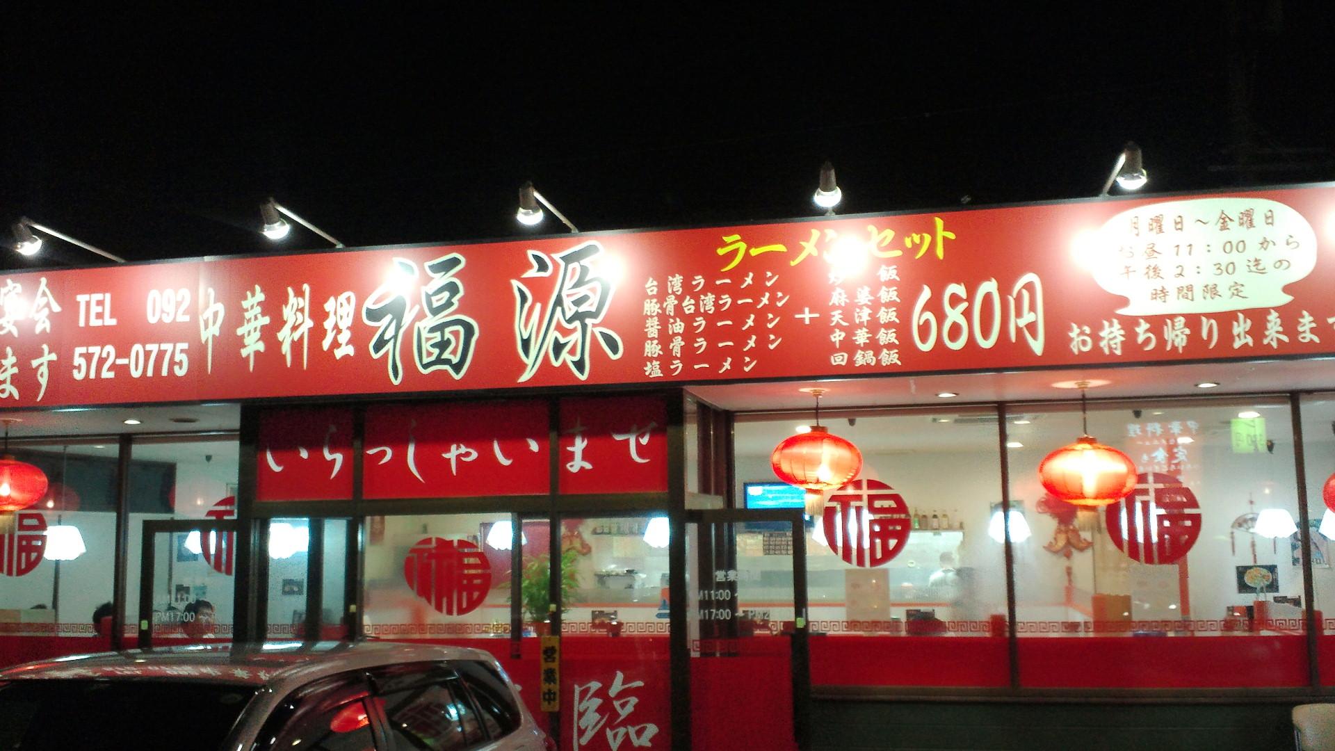 中華料理 福源  春日店