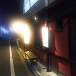 海活楽宴 きゅんとや - 京都市百万遍