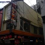 Takoyakidourakuwanakawanaka -