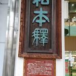 松本からあげセンター -