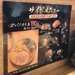 関西 風来軒 - びっくり替玉150円は、本当にびっくり!の内容