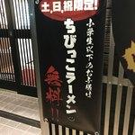 関西 風来軒 - 土日祝日限定のサービスが凄い