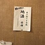 鶴べ別館 - 地酒もあります(^^)