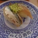無添 くら寿司 - サンマ