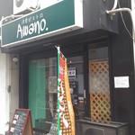 洋食ビストロ Awano - 外観