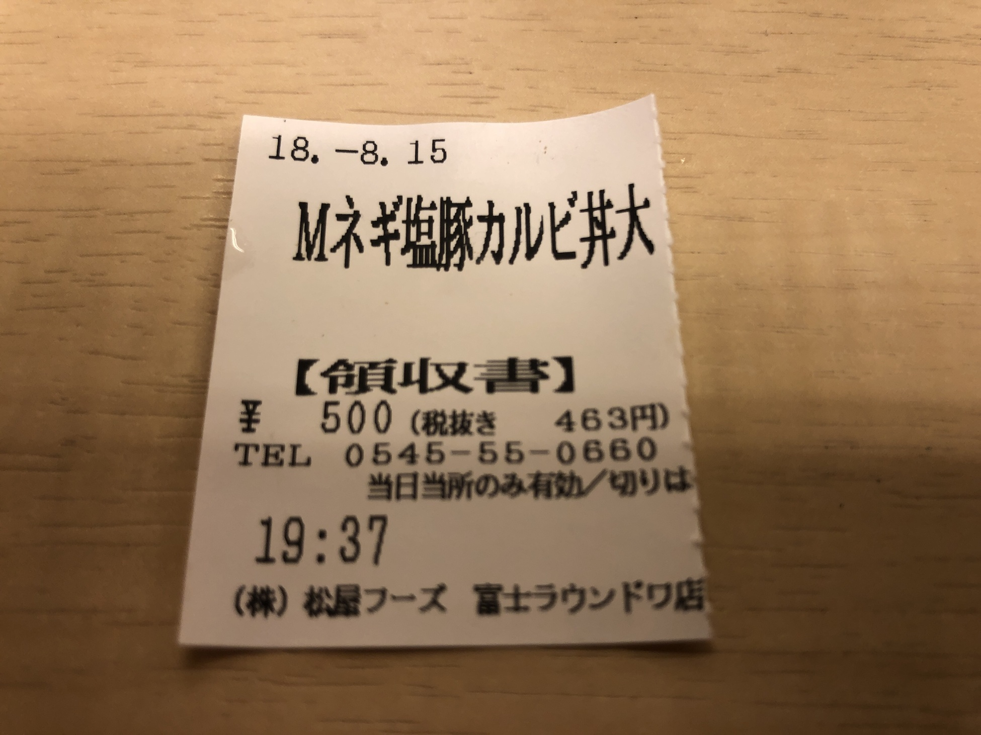 松屋 富士ラウンドワン店 name=