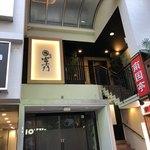 渋谷 焼肉 富士門 - 外観