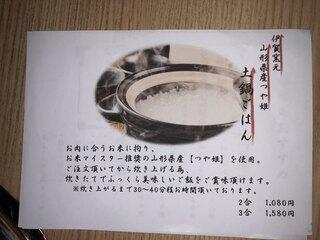 渋谷 焼肉 富士門 - 土鍋