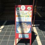 辛来飯 - お店の入口にある立て看板です。(2018.8 byジプシーくん)