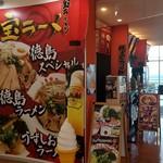 宝ラーメン - 徳島阿波おどり空港3階