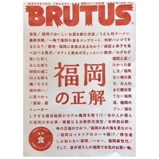 全国紙BRUTAS初の福岡特集にも掲載いただきました。