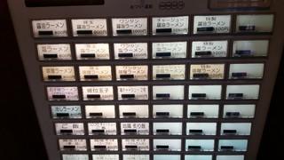 ラーメン屋 トイ・ボックス - 券売機(2018年8月15日)
