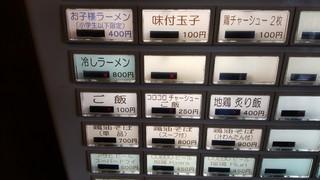 ラーメン屋 トイ・ボックス - 「冷しラーメン」は入店後すぐに売り切れ(2018年8月15日)