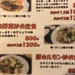 むちゃく - ⚫︎牛肉野菜炒め定食を食ってみよかね〜