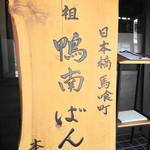 元祖鴨南ばん本家 - 木製看板
