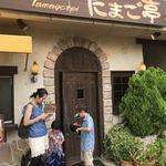 キッチンたまご亭 -
