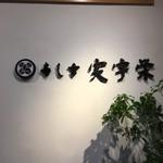 sushikoumiue -