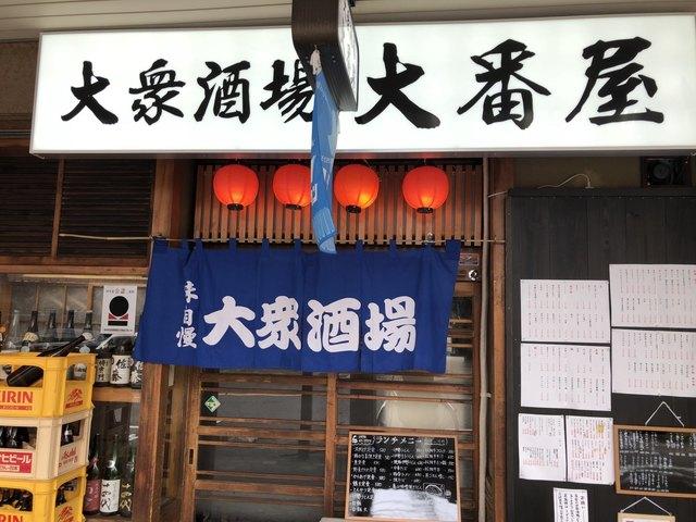 大衆酒場 大番屋 - 松阪/居酒屋 ...