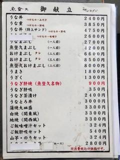 魚登久 - うなぎ料理 他