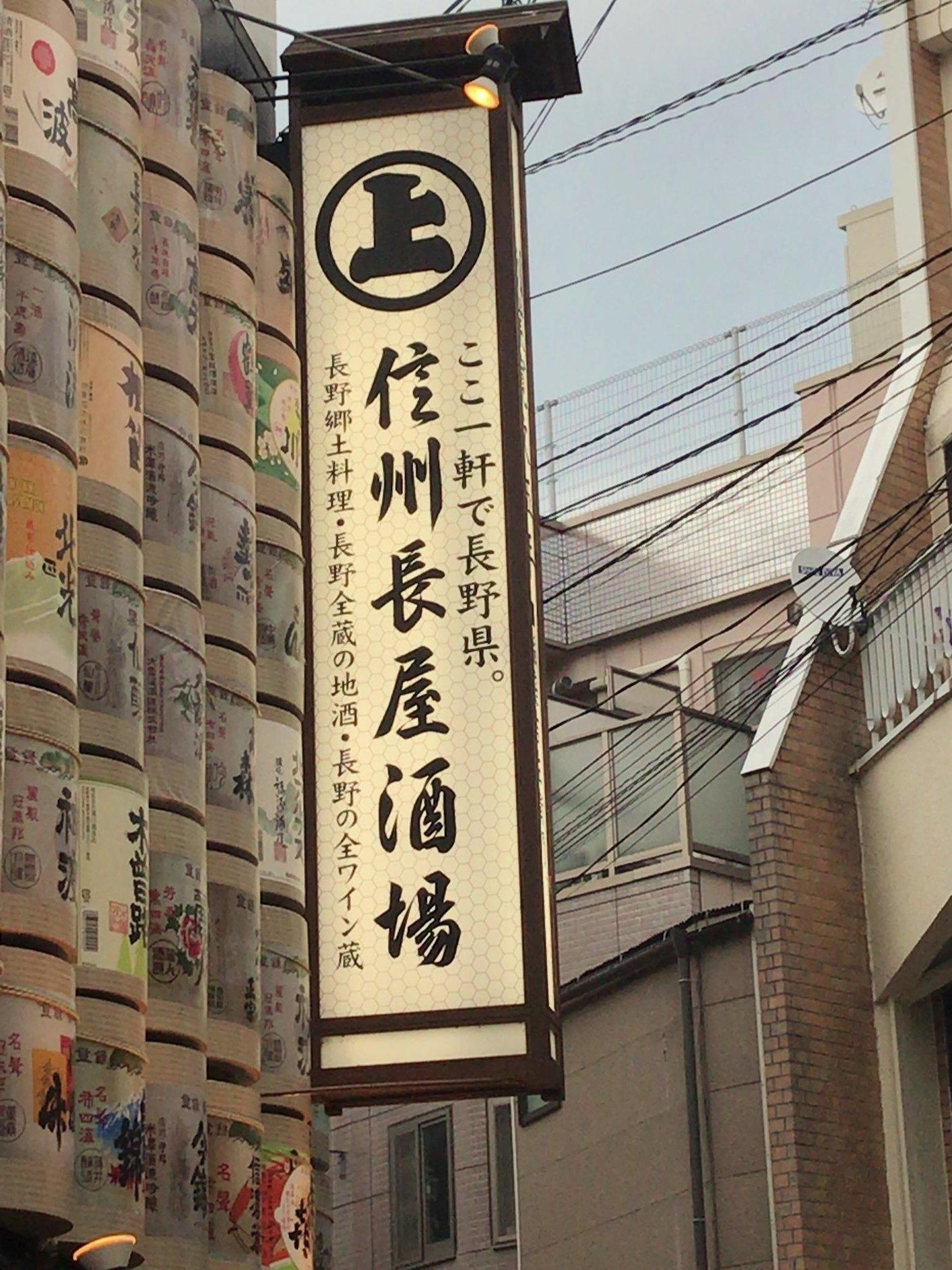 信州長屋酒場 長野駅善光寺口店 name=
