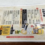 串ホルモン 串源 - メニュー