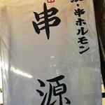 串ホルモン 串源 - おじゃましまーす!