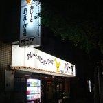 カレーとハンバーグの店 バーグ - 夜は寂しい住宅街に煌々と明かりが灯っています