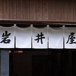 岩井屋 -